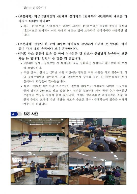 하반기 방과후 공개수업4