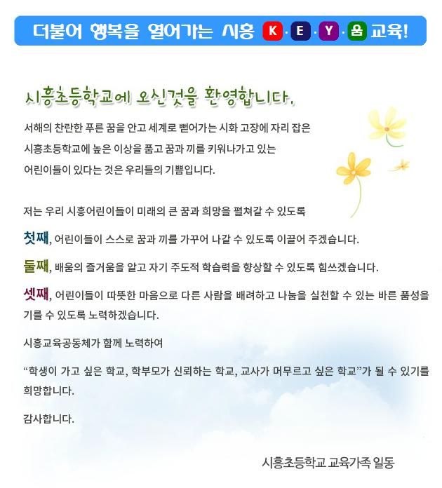 시흥초_인사말